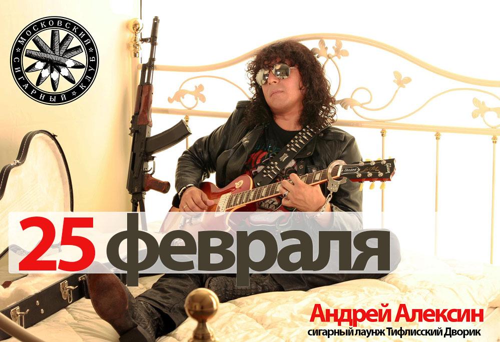 25 февраля в гостях у МСК в Тифлисском Дворике сам … Андрей Алексин