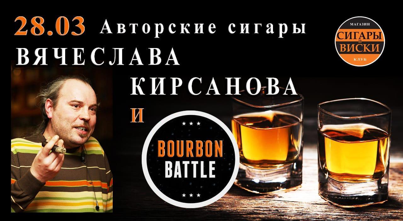 28 марта, в четверг Авторские сигары Вячеслава Кирсанова и BURBON BATTLE!!!Слепая дегустация, бурбонов!