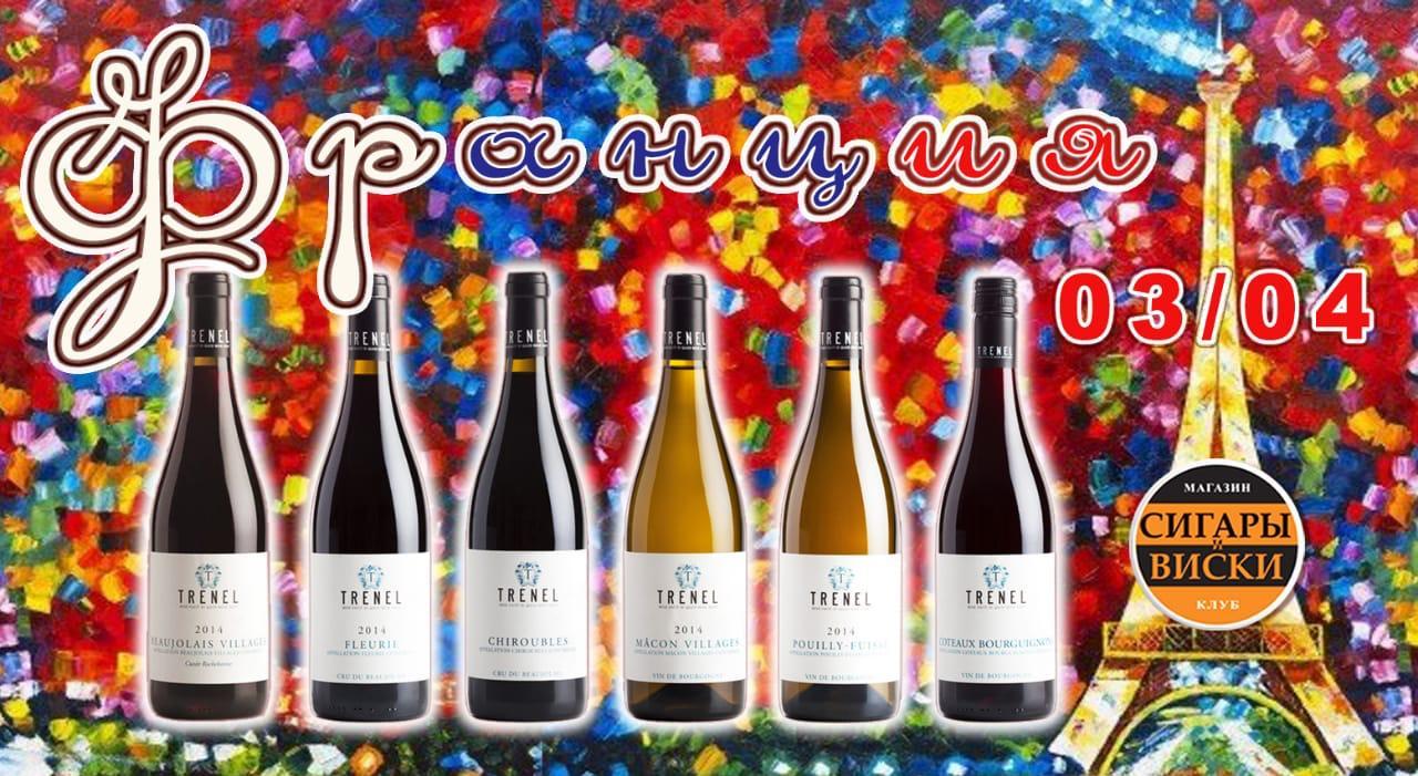3 апреля, в среду.Клуб «Сигары и Виски» представляет: Сыр и Вино!!!Вина из Бургундии и Божоле! Швейцарские сыры от мирового производителя MARGOT FROMAGES!!!
