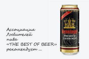THE BEST OF BEER рекомендует пиво Хеннингер Премиум (Германия)