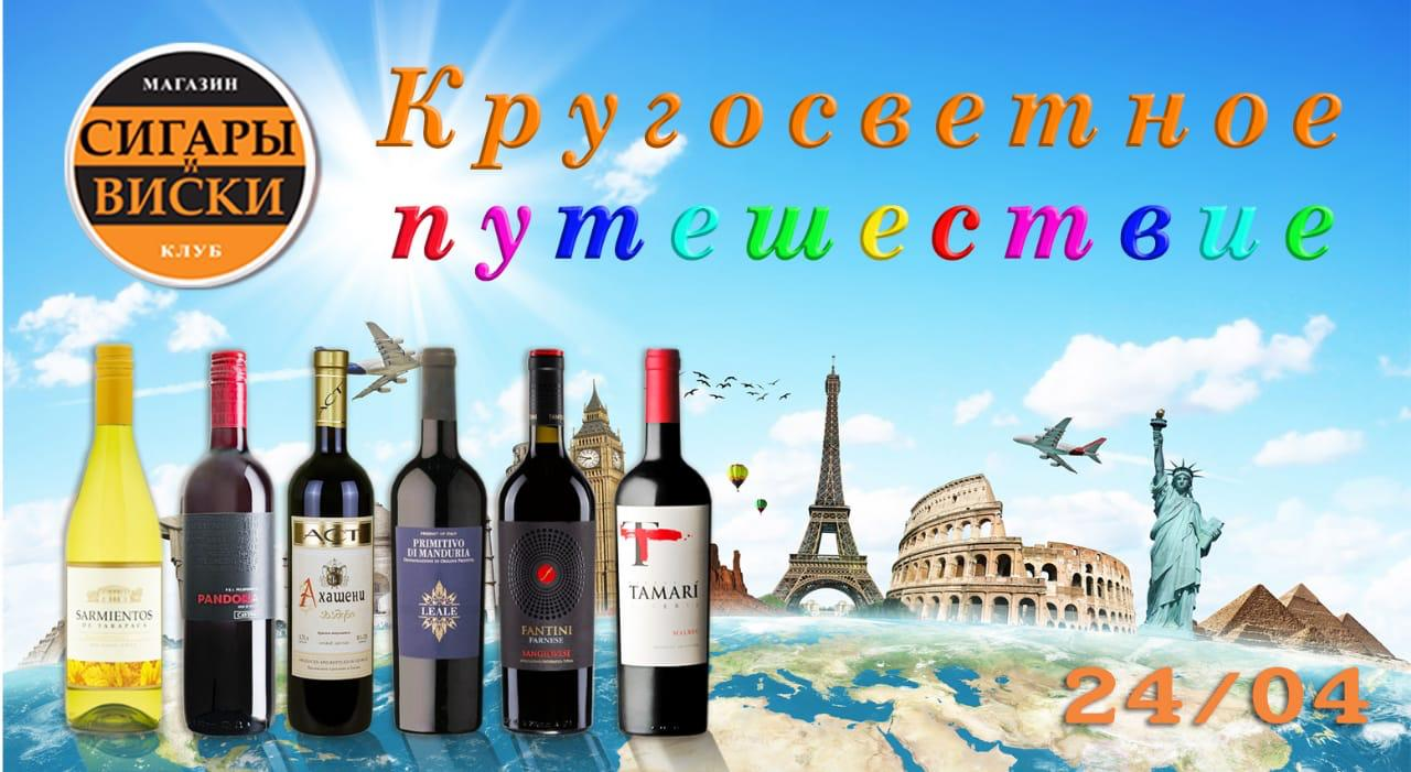 24 апреля, в среду. Клуб «Сигары и Виски» представляет: Кругосветное путешествие!!! Вина из Италии, Греции, Грузии, Аргентины и Чили!