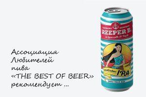 THE BEST OF BEER рекомендует пиво REEPER B. IPA