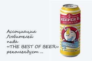 THE BEST OF BEER  рекомендует пиво REEPER B. WEISSBIER