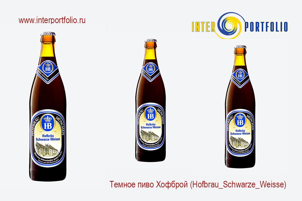 Темное пиво Хофброй (Hofbrau_Schwarze_Weisse)