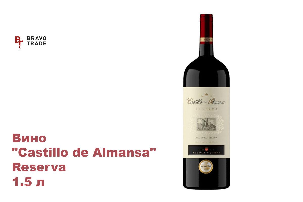 вино CASTILLO DE ALMANSA RESERVA