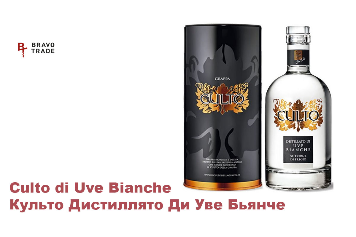 давайте выпьем ГРАППЫ / Culto di Uve Bianche