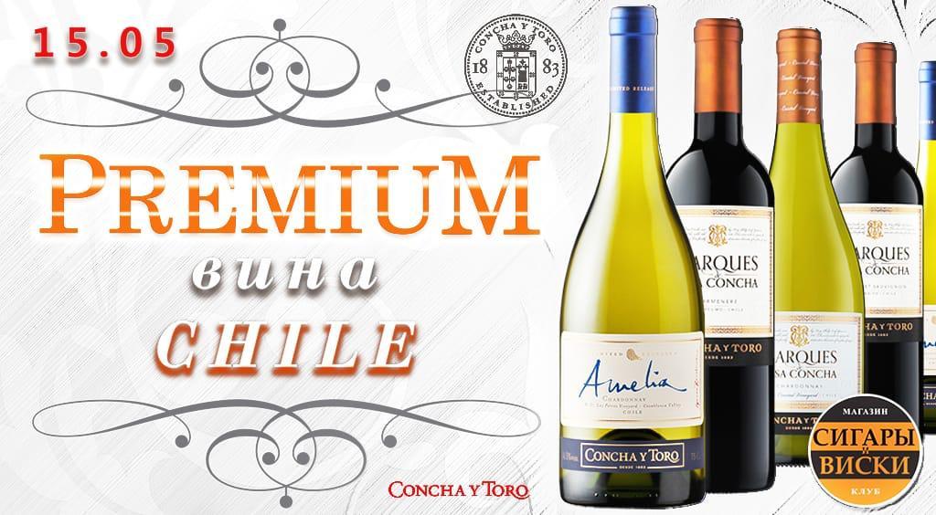 15 мая, в среду Клуб «Сигары и Виски» представляет: Премиальные Чилийские вина!