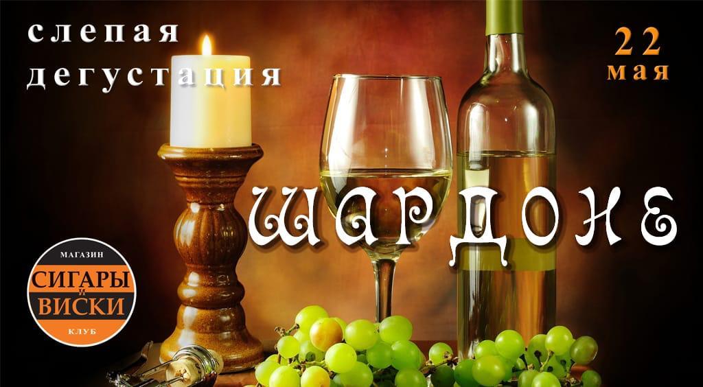клуб «Сигары и Виски». 22 мая, в среду Шардоне!!! Пять стран! Вина из одного сорта винограда!