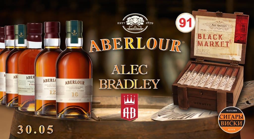 30 мая, в четверг. Клуб «Сигары и Виски» представляет: Виски Aberlour и BLACK MARKET от ALEC BREDLEY
