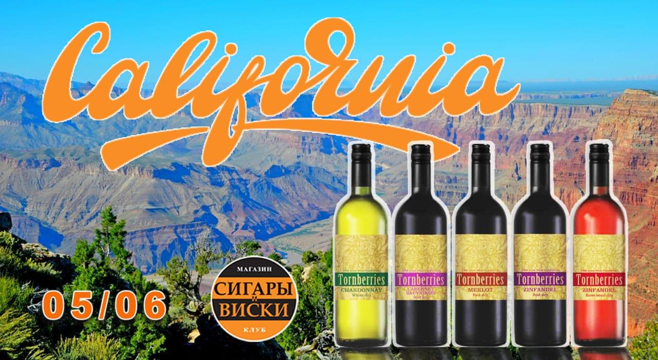 HELLO AMERICA! 5 июня, в среду. Клуб «Сигары и Виски» представляет: Калифорнийские вина!