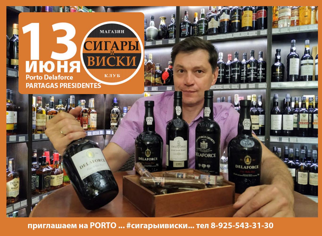 13 июня в СИГАРЫ И ВИСКИ вас ждёт  Porto Delaforce  & PARTAGAS PRESIDENTES!!! Изысканные портвейны,превосходная кубинская сигара,