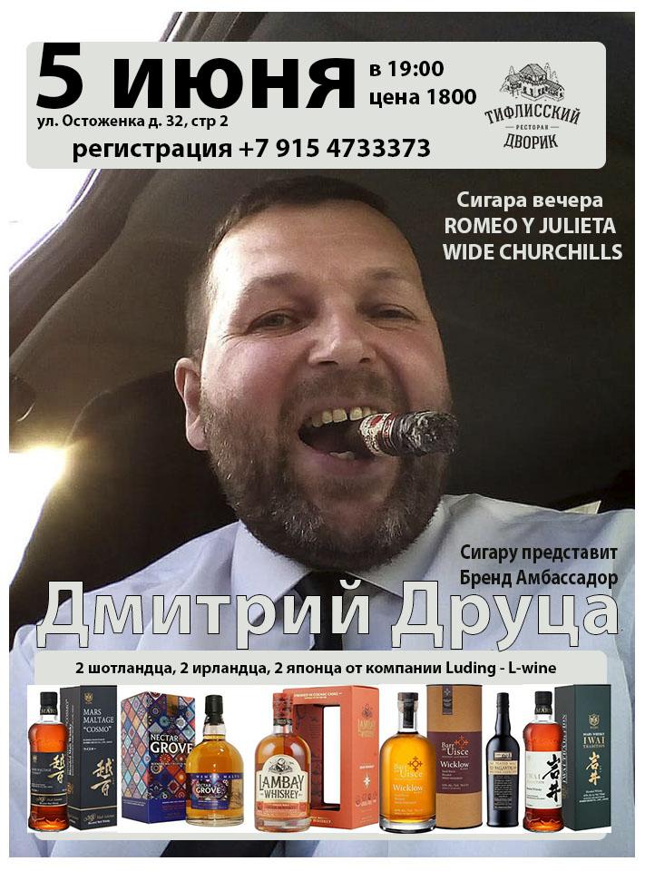 5 июня в ТИФЛИССКОМ ДВОРИКЕ — сигару представит Бренд Амбасодор Дмитрий Друца