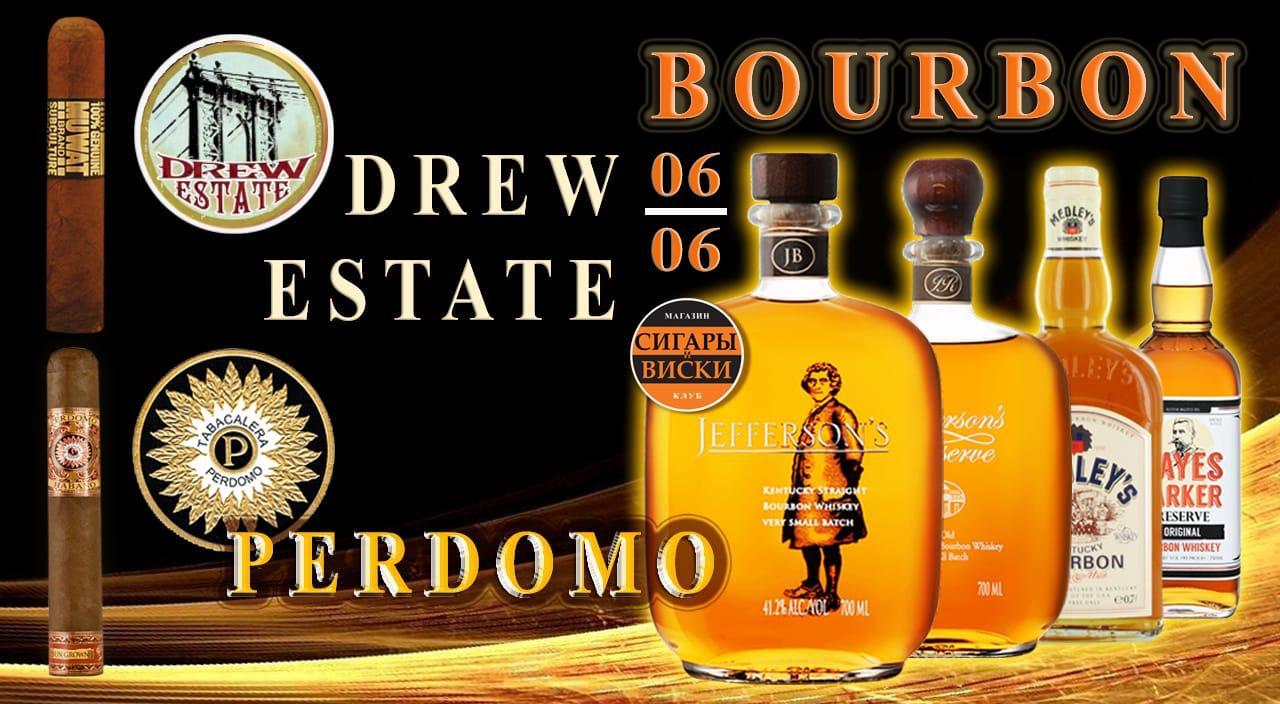 6 июня, в четверг. Клуб «Сигары и Виски» представляет: Бурбон !!! Perdomo и DREW ESTATE !!!