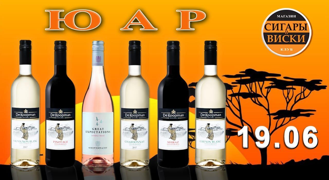 19 июня, в среду.  Клуб «Сигары и Виски» представляет:  Южно Африканские вина!