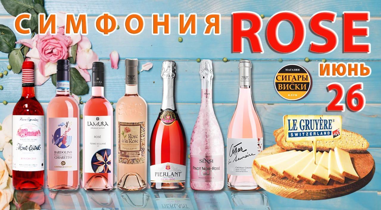 26 июня, в среду. Клуб «Сигары и Виски» представляет: Лето !!! Жара !!! Охлажденные розовые вина !!! Вы мечтаете об этом?