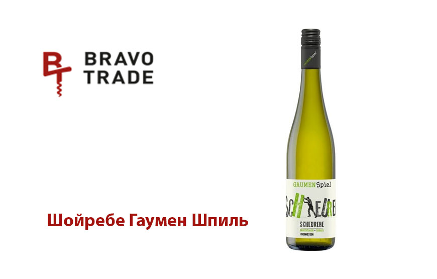 вино Шойребе Гаумен Шпиль от BRAVO TRADE