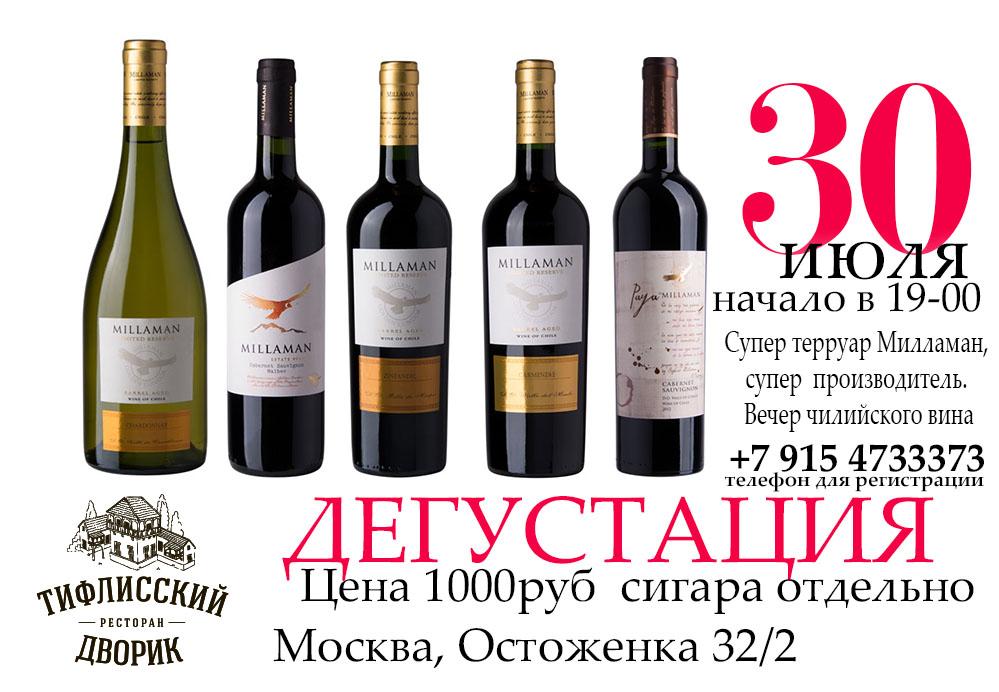 30 июля — ТИФЛИССКИЙ ДВОРИК представляет! Вечер чилийского вина