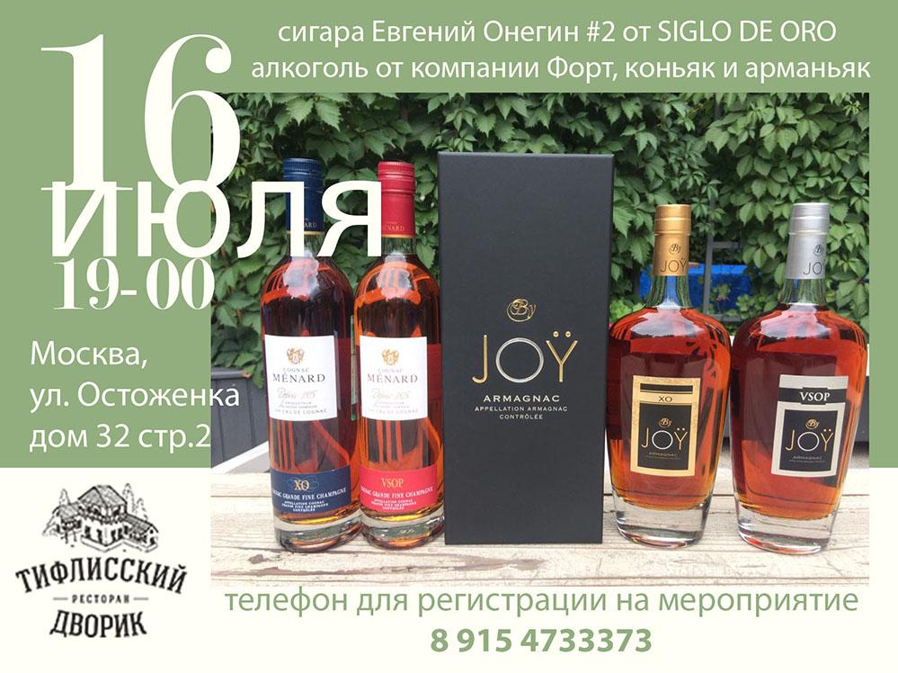 16 июля в ТИФЛИССКОМ ДВОРИКЕ будет сигара Евгений Онегин #2, Алкоголь от компании форт, коньяк и Арманьяк