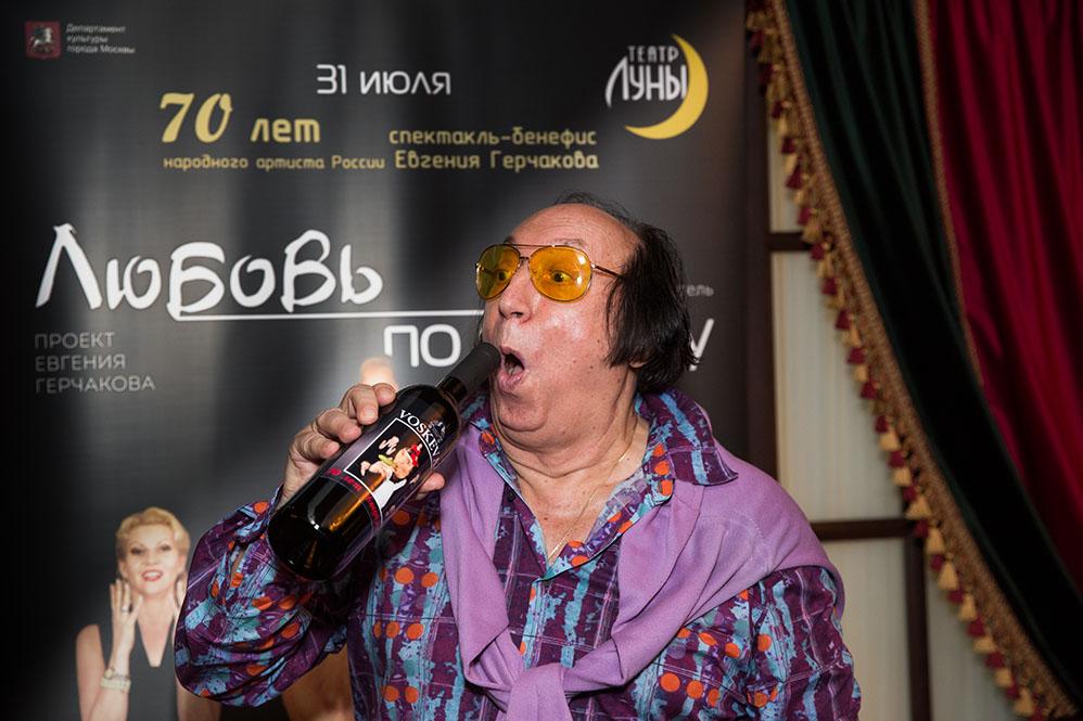 31 июля Вы сможете пройти в театр Луны с бутылкой, именной бутылкой вина с портретом Герчакова!