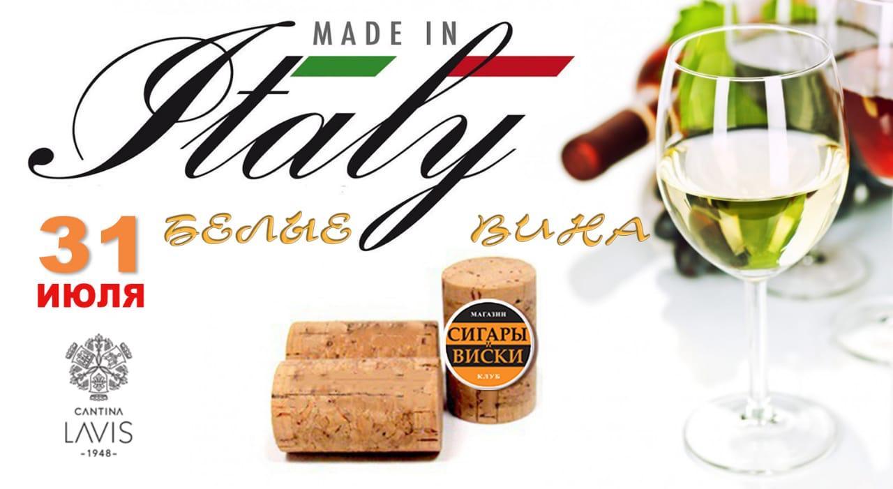 31 июля, в среду. Приглашаем Вас на незабываемый вечер в клуб «Сигары и Виски». Великолепные вина севера Италии!