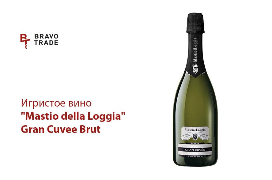 Игристое вино «Mastio della Loggia» Gran Cuvee Brut