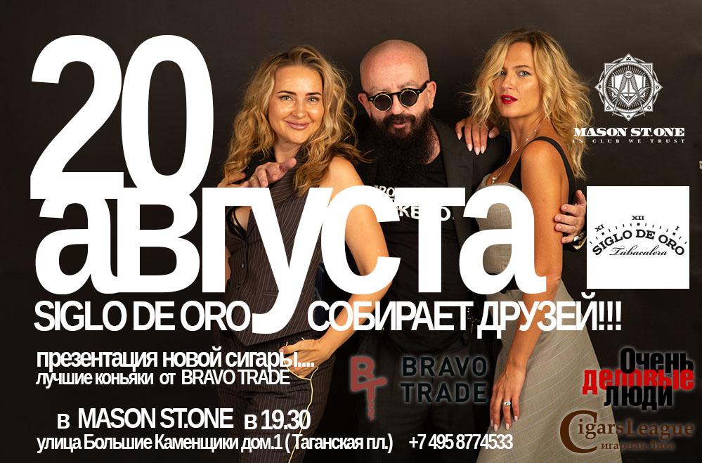 20 августа в MASON STONE пройдёт презентация новой сигары от SIGLO DE ORO