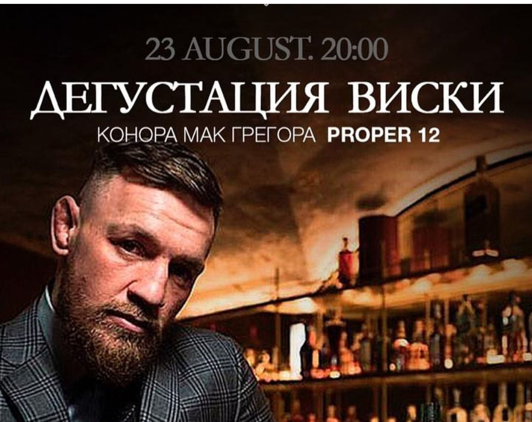 23 августа 2019 пятница — начало 20:00 — Proper 12 whiskey by Conor McGregor