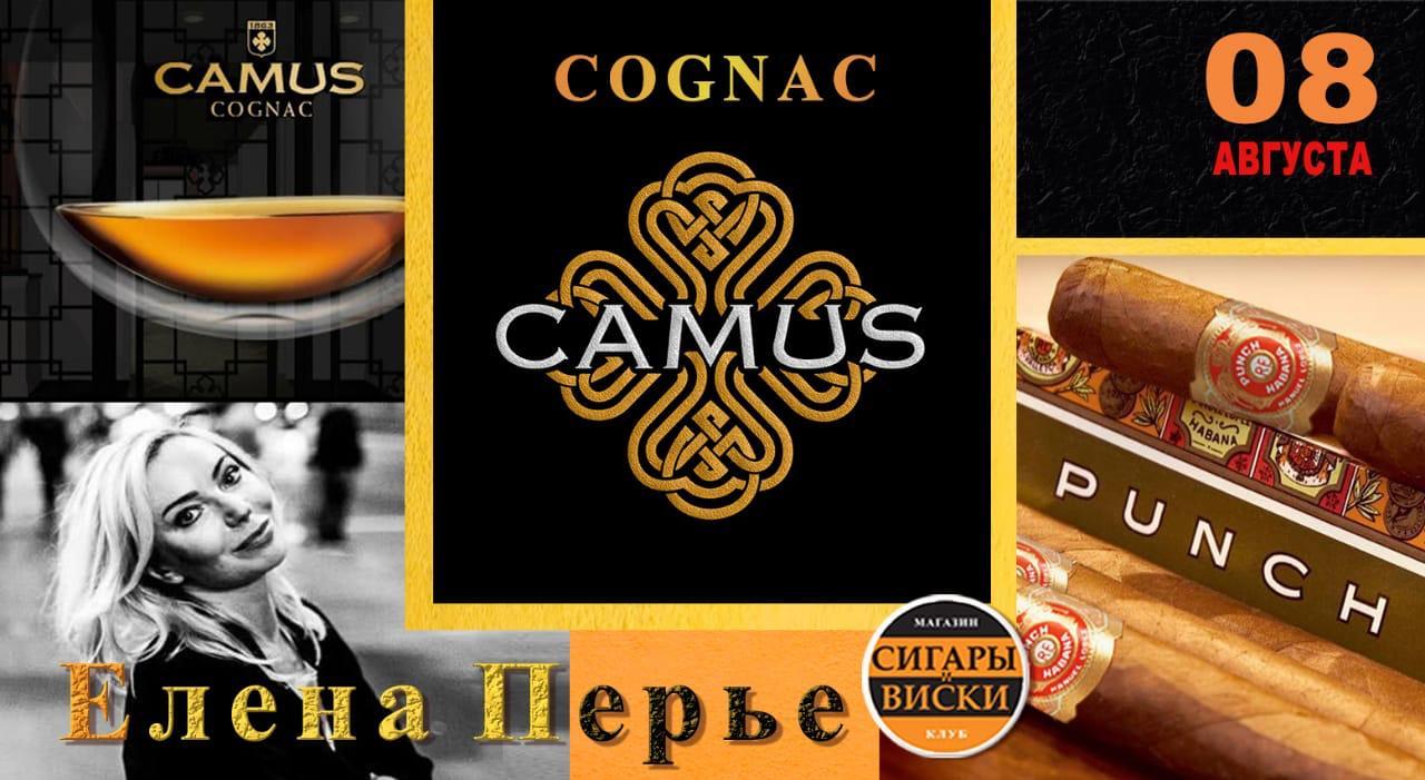 8 августа, в четверг.  Клуб «Сигары и Виски» представляет:  Коньяк»CAMUS» и кубинская классика!  CAMUS и Punch Punch!
