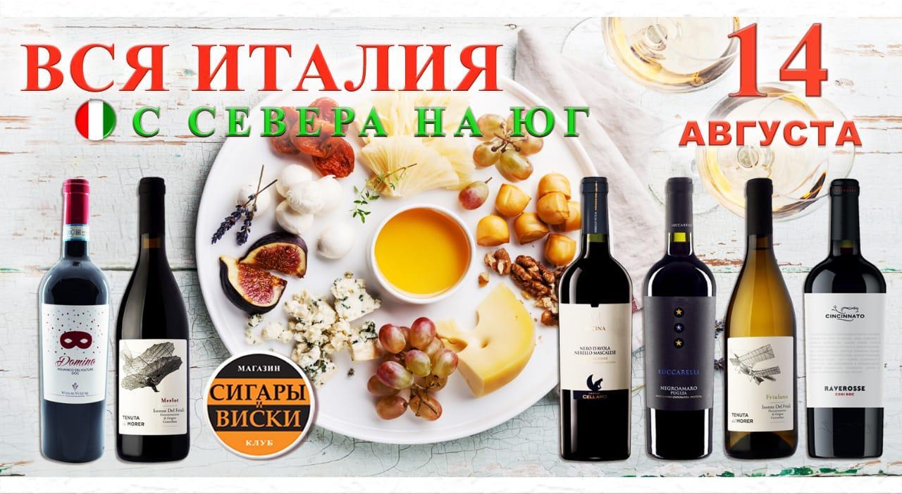 14 августа, в среду. Приглашаем Вас на удивительный вечер в клуб «Сигары и Виски». Другие итальянские вина!