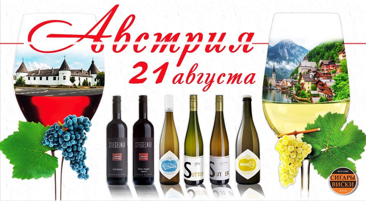 21 августа, в среду.  Приглашаем Вас на вечер, в клуб «Сигары и Виски».  Великолепные Австрийские вина!!!  Нижняя Австрия!