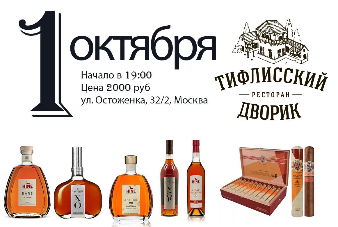 1 октября вечер одних из лучших сигарных коньяков в в сигарном лаунже Тифлисский Дворик