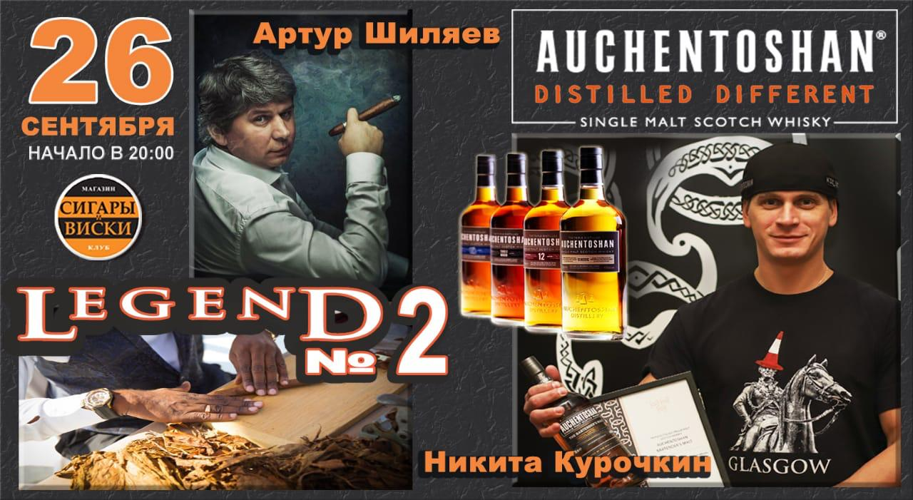 26 сентября — Премьера сигары !!!!Впервые в клубе «Сигары и Виски»! Auchentoshan и Евгений Онегин Легенда №2!