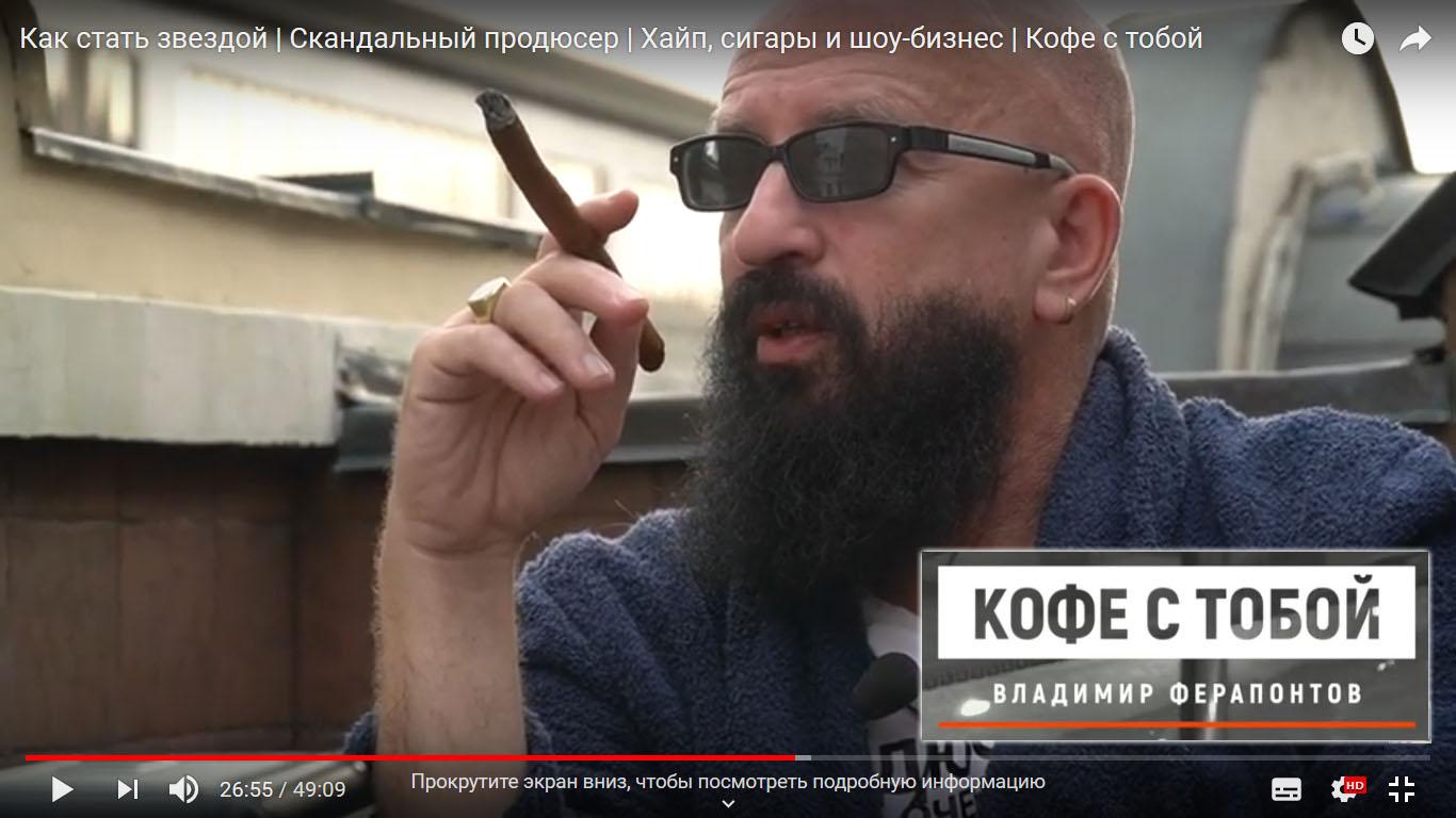 интервью в Тифлисском дворике — Владимир Ферапонтов о себе, сигарах, кофе и алкоголе!