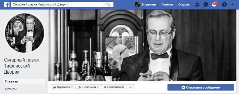 сигарный лаунж Тифлисский Дворик теперь и в Facebook
