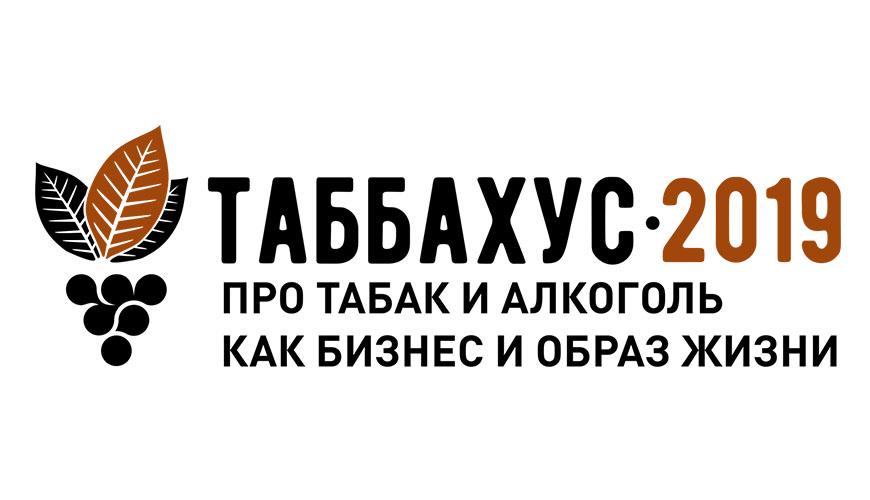 13 ноября 2019 состоится Второй Табачный форум ТАББАХУС-2019.