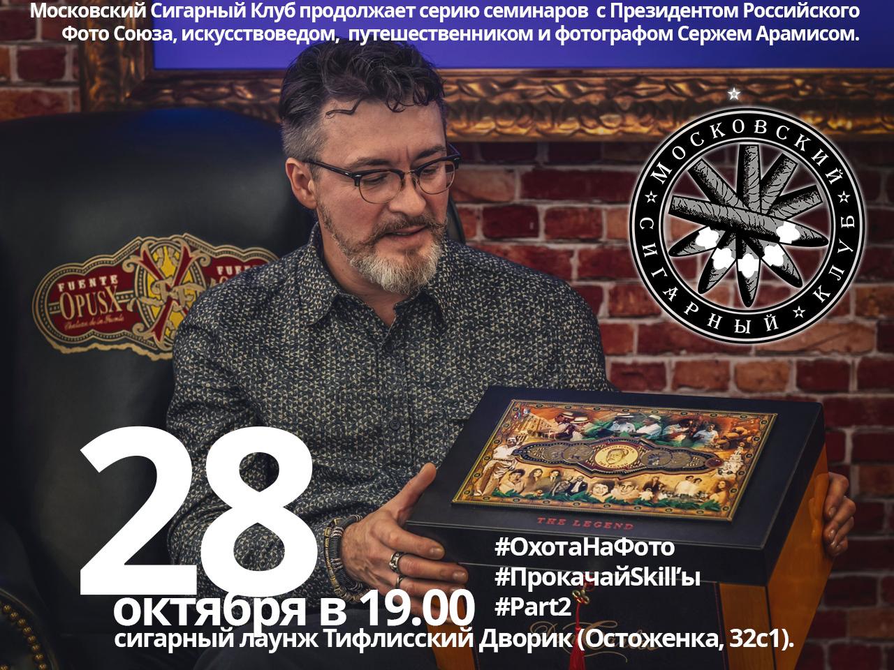 28 октября — МСК в Тифлисском Дворике с Президентом Российского Фото Союза, искусствоведом, путешественником и фотографом Сержем Арамисом.