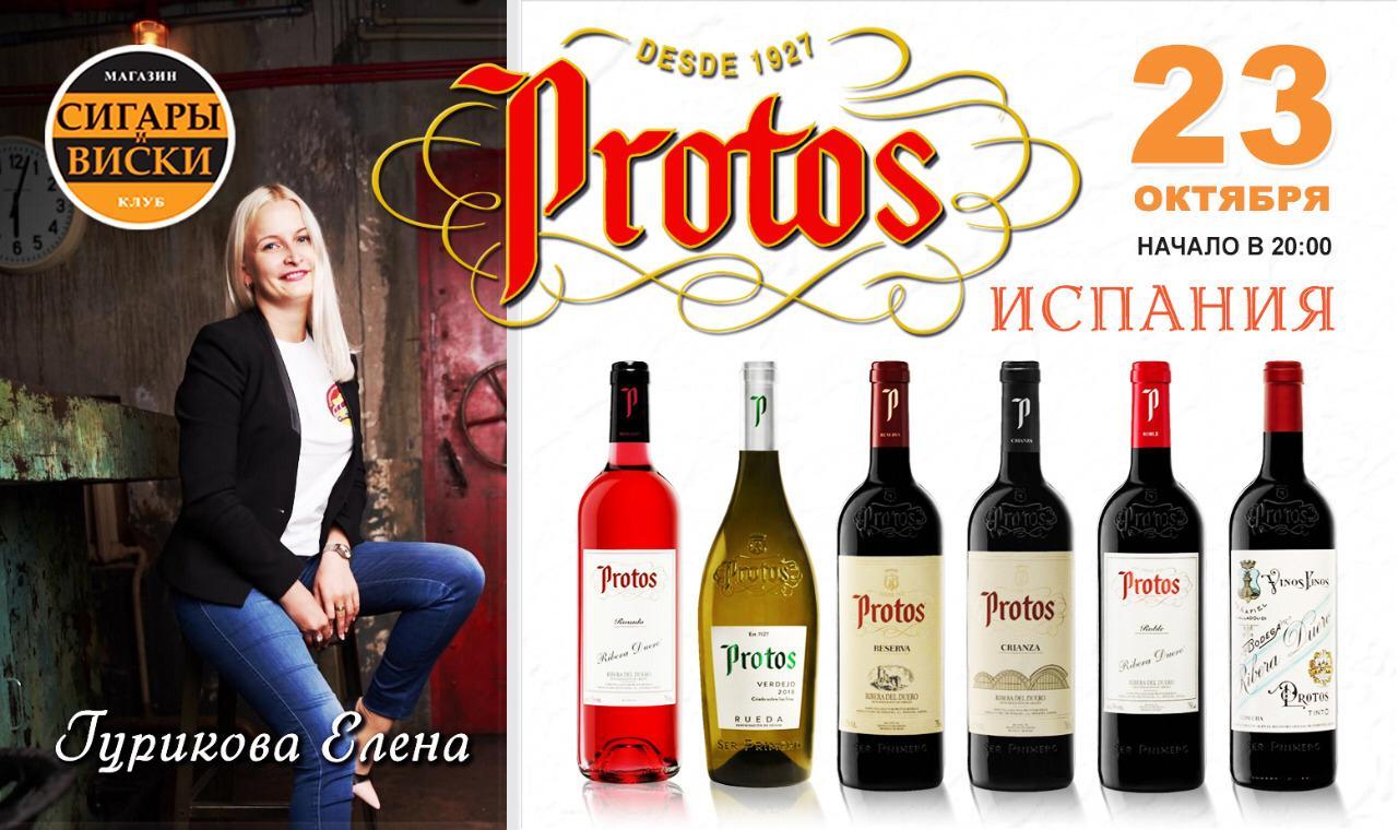 23 октября, в среду. Премьера в клубе «Сигары и Виски».Испанские вина!!! Предлагаем вашему вниманию новинку на Российском рынке, от крупнейшей винодельческой компании Испании !