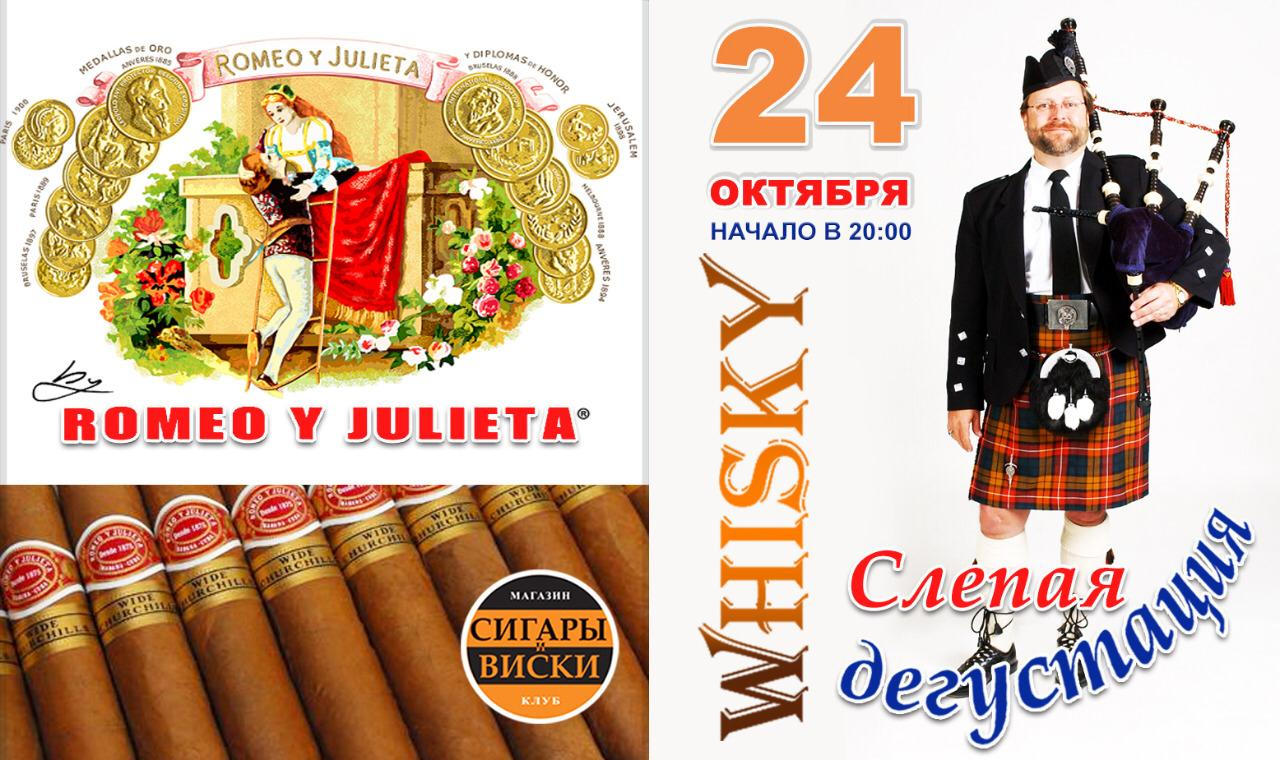 24 октября, в четверг. Romeo y Julieta Wide Churchill и Слепая дегустация виски! WHISKY BATTLE !!!