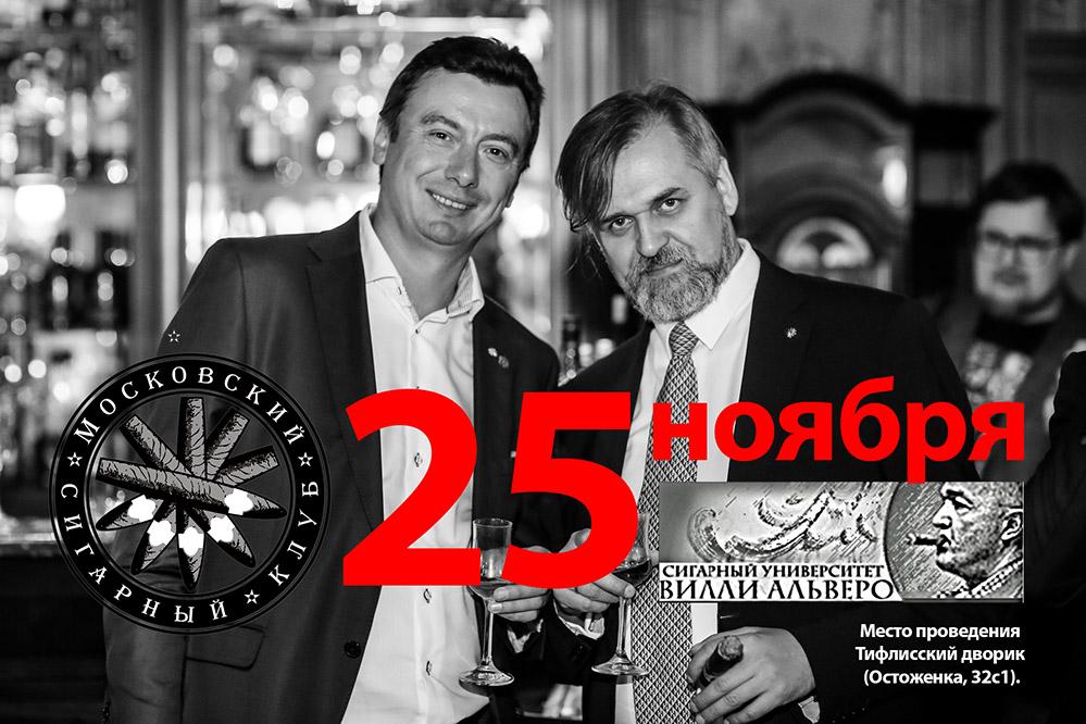 25 ноября — Московский Сигарный Клуб представляет!