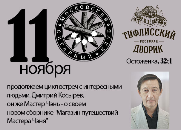 11 ноября (понедельник) в 19.00. ВЫ ТОЖЕ МОЖЕТЕ НАПИСАТЬ РАССКАЗ. Московский Сигарный Клуб продолжает цикл встреч с интересными людьми.
