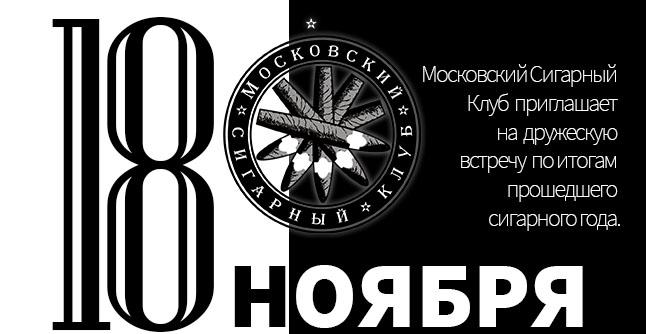 Московский Сигарный Клуб приглашает на дружескую встречу по итогам прошедшего сигарного года. 18 ноября в Тифлисском Дворике