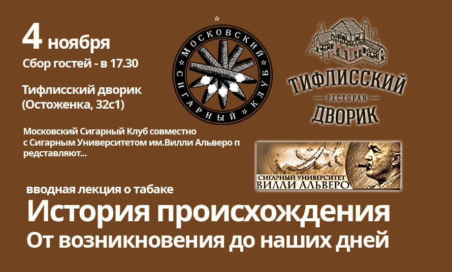 4 ноября — Московский Сигарный Клуб представляет …