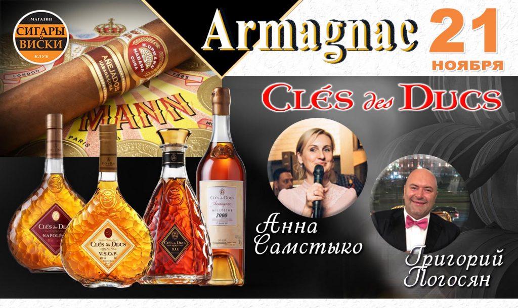21 ноября — «Сигары и Виски» на Маяковской: Armagnac Cles des Ducs и H.Upmann Robustos Anejados 2016