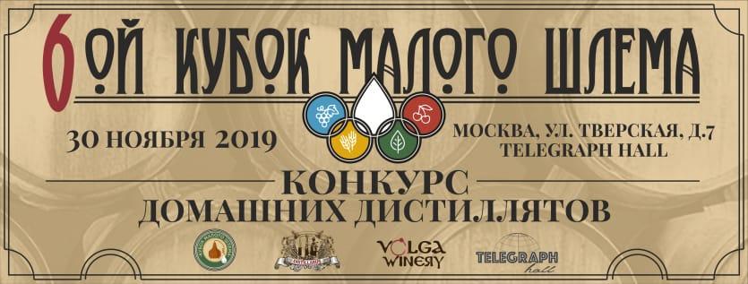 30-го ноября на 6-ой фестиваль «Кубок Малого Шлема»