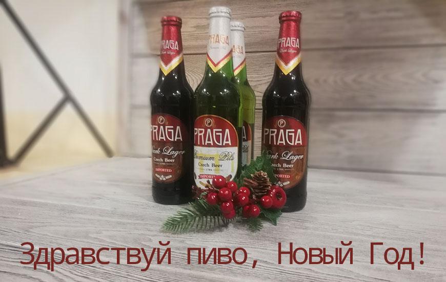 Здравствуй пиво, Новый Год!