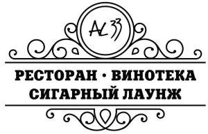 AL 33 (ресторан, лаунж, винотека)