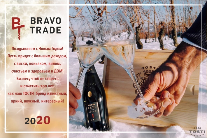 С Новым Годом от Bravo Trade
