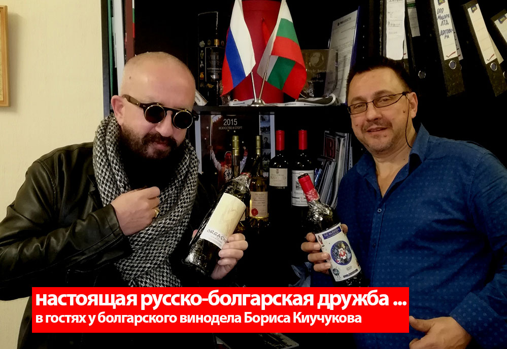 Вот она настоящая русско-болгарская дружба! 🤘 Дарите людям алкоголь…