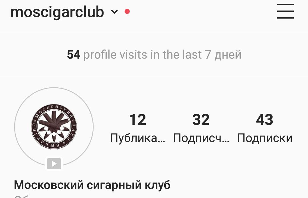 Московский Сигарный Клуб открыл собственный Instagram