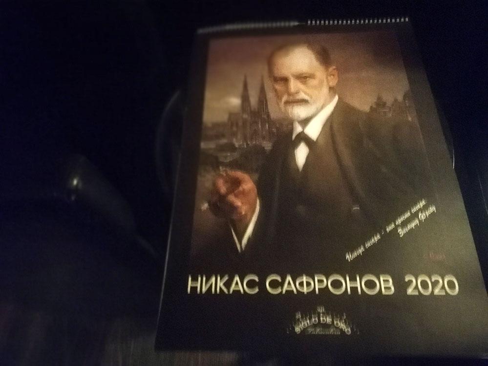 Хотите календарь от SIGLO DE ORO и Никоса Сафронова?